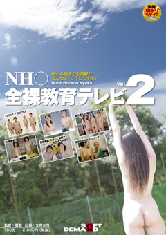 NH○ 全裸教育テレビ vol.2Nude Housou Kyoku