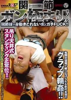 関節ガン極まりFUCK!!関節技で身動きとれない女とガチFUCK!!