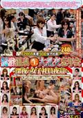 2008年度 SOD女子社員 混浴温泉(生)大乱交忘年会