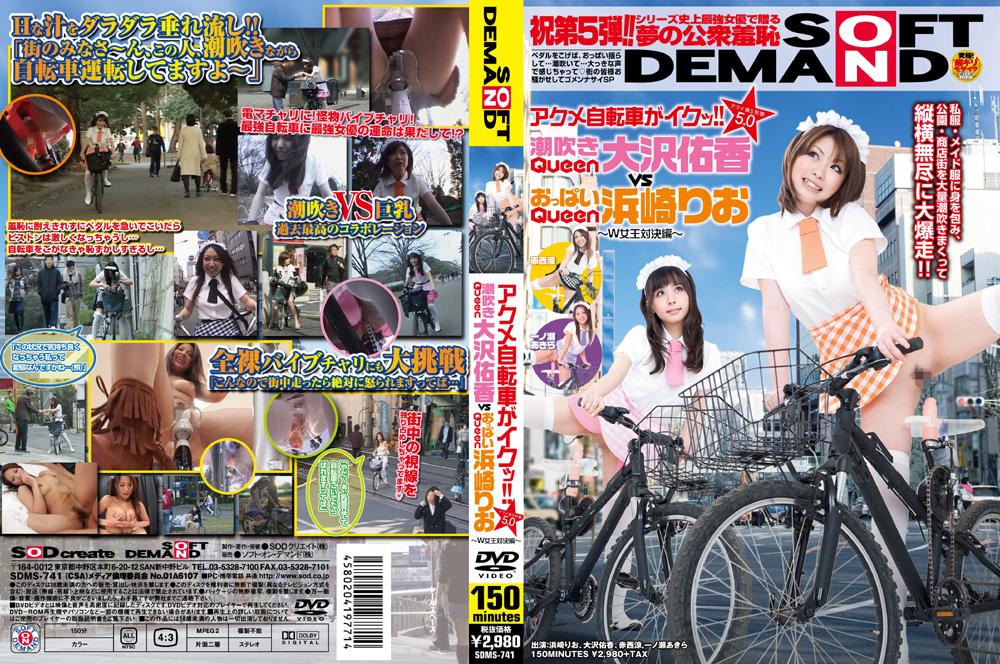 アクメ自転車がイクッ!!5