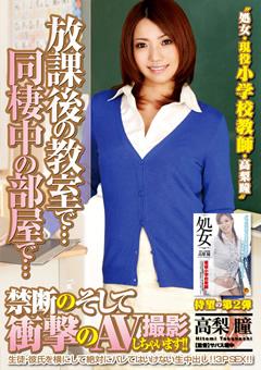 放課後の教室で…同棲中の部屋で…禁断のそして衝撃のAV撮影しちゃいます!! 高梨瞳