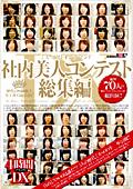 ミス ソフト・オン・デマンド 社内美人コンテスト 総集編