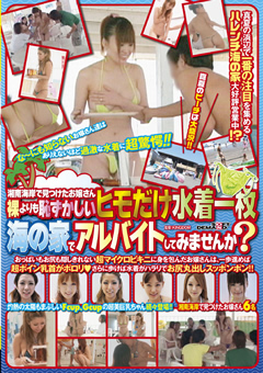 湘南海岸で見つけたお嬢さん 裸よりも恥ずかしいヒモだけ水着一枚 海の家でアルバイトしてみませんか?