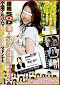 富田理子の卒業アルバムでマドンナを口説き落とせ!!