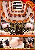 超高級マル(秘)ケツ社交クラブ ファイナル
