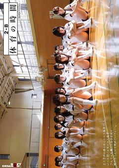 DUGA 2-B 体育の時間