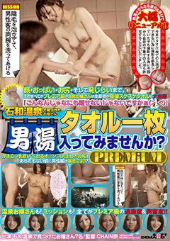 石和温泉で見つけたお嬢さん タオル一枚男湯入ってみませんか?PREMIUM