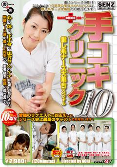 手コキクリニック10 癒し系ナース大集合スペシャル