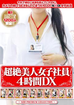 超絶美人女子社員4時間DX
