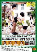 私立笹緑○等学校 名門「発射部」|人気の女子高生動画DUGA|おススメ!