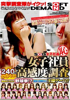 SOD女子社員(恥)女子社員高感度調査 240分スペシャル!