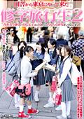 田舎から東京にやって来た修学旅行生2|人気の 女子高生JK美少女動画DUGA