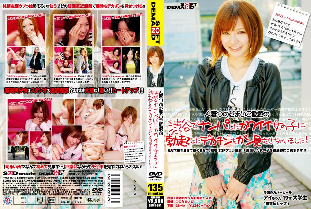 渋谷でナンパしたカワイイ女の子に勃起したデカチンをガン見させちゃいました! パッケージ画像
