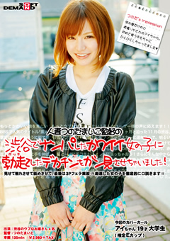 渋谷でナンパしたカワイイ女の子に勃起したデカチンをガン見させちゃいました!