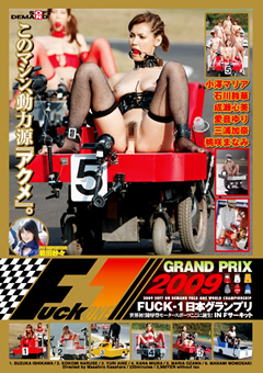 FUCK-1日本グランプリ2009 SOFT ON DEMAND FUCK ONE WORLD CHAMPIONSHIP