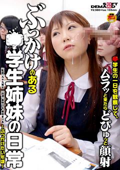 ●学生の一日を観察して、ムラッと来たらどぴゅっと顔射 ぶっかけのある●学生姉妹の日常 ~ぶっかけたい年頃~