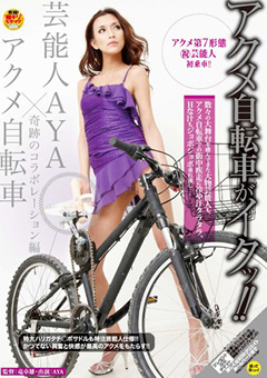 アクメ第7形態 アクメ自転車がイクッ!! 芸能人AYA×アクメ自転車 奇跡のコラボレーション編