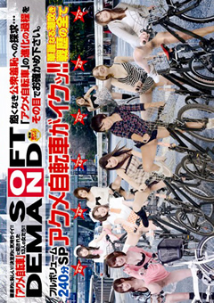 振るボリューム240分SP アクメ自転車がイクッ!! 華麗なる潮吹き戦歴の全て