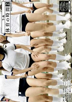 DUGA 1-A 体育の時間 2時間目