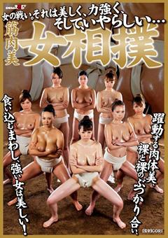 筋肉美 女相撲女の戦い。それは美しく、力強く、そして、いやらしい…