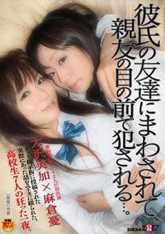 大沢美加×麻倉憂 今、一番制服が似合う2人が初共演 彼氏の友達にまわされて、親友の目の前で犯される…。 ネット掲示板に投稿された実際にあった話をベースに綴られた、高校生7人の狂った一夜。