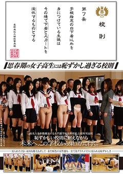 思春期の女子校生には恥ずかし過ぎる校則 校則第7条:学校指定の白下着以外を身につけている生徒はその場で下着とスカートを没収するものとする