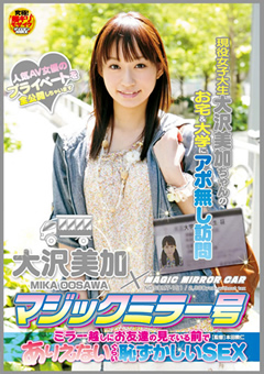 現役女子大生 大沢美加ちゃんのお宅&大学にアポ無し訪問 大沢美加×マジックミラー号 ミラー越しにお友達の見ている前でありえないぐらい恥ずかしいSEX