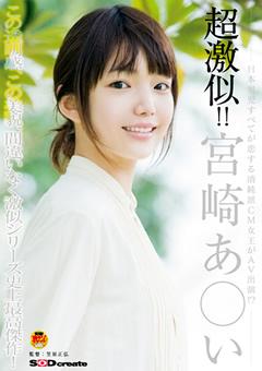 超激似!! 宮崎あ○い日本男児すべてが恋する清純派CM女王がAV出演!?