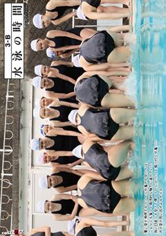 DUGA 3-B 水泳の時間