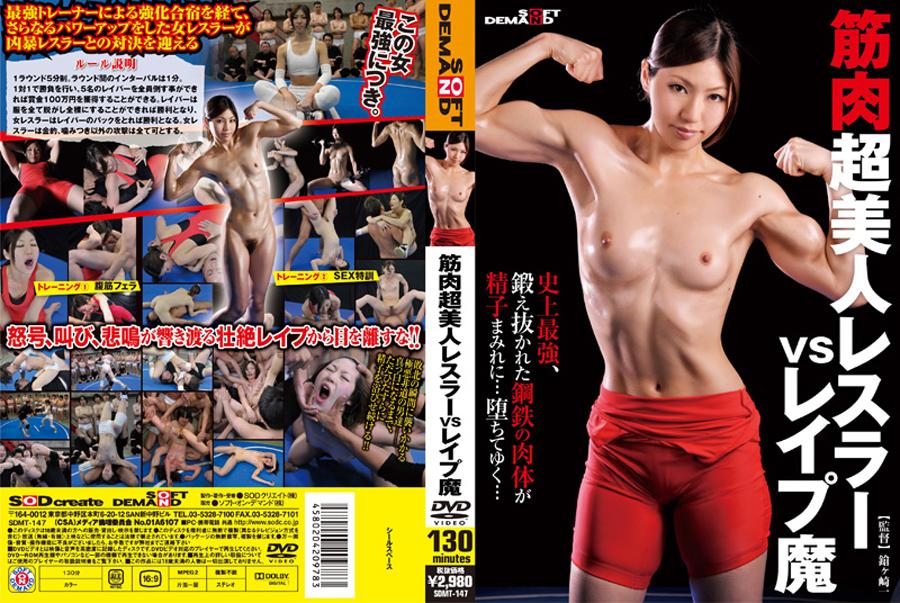 筋肉超美人レスラーVSレイプ魔 史上最強、鍛え抜かれた鋼鉄の肉体が精子まみれに…堕ちてゆく… パッケージ画像