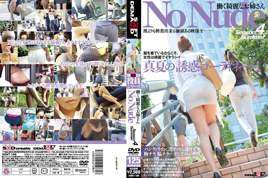 No Nude Season4 Summer 働く綺麗なお姉さん