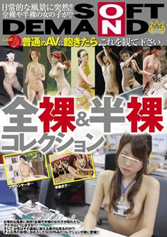 SOFT ON DEMAND 全裸&半裸コレクション 日常的な風景に突然!!全裸や半裸の女の子が!?