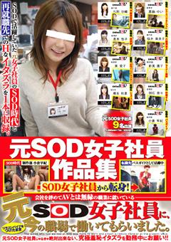 会社を辞めてAVとは無縁の職業に就いている元SOD女子社員に、リモコンバイブをつけたまま今の職場で働いてもらいました。