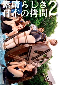 DUGA 素晴らしき日本の拷問2