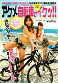アクメ自転車がイクッ!!8