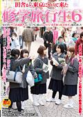 田舎から東京にやって来た修学旅行生6|人気の女子高生動画DUGA|おススメ!