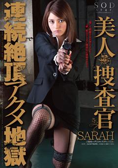 DUGA SARAH 美人捜査官 連続絶頂アクメ地獄