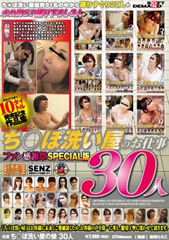 ち○ぽ洗い屋のお仕事30人 ファン感謝祭SPECIAL版