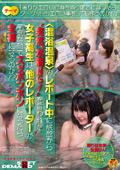 突然、水着NG!を言われた女子校生は全裸になるのか
