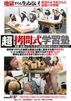 DUGA 超拷問式学習塾