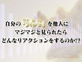 ウブな日本女性が無防備に踏ん張る美しい表情と排泄サムネイル2