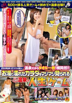 伊豆長岡温泉で見つけたお嬢さん 温泉だからタオル一枚!裸同然!!お湯で濡れたカラダをマジマジ見られる 温泉で人生は波乱万丈だ!ゲーム