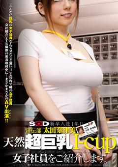 SOD 新卒入社1年目 宣伝部 太田奈津美 天然超巨乳I-cup女子社員をご紹介します。