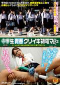 ●●生青春クリイキ初電マ!!2