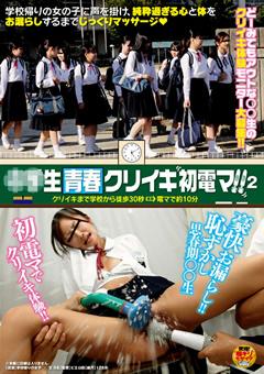 ●●生青春クリイキ初電マ!!2 クリイキまで学校から徒歩30秒 乗車⇒電マで約10分