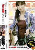 「お母さん、今日からAV女優になります」 奈緒美