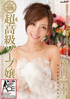 超高級ソープ嬢 横山美雪