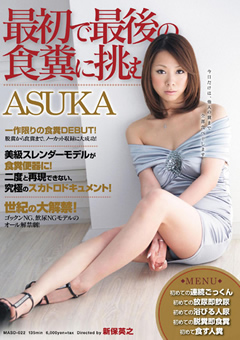 DUGA 最初で最後の食糞に挑む ASUKA