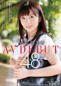 一条綺美香 48歳 AV DEBUT