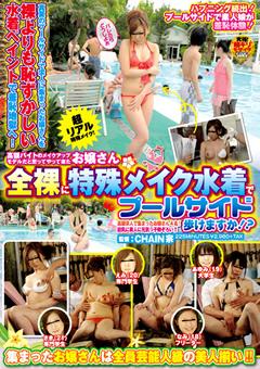 高額バイトのメイクアップモデルだと思ってやって来たお嬢さん 全裸に特殊メイク水着でプールサイド歩けますか!?